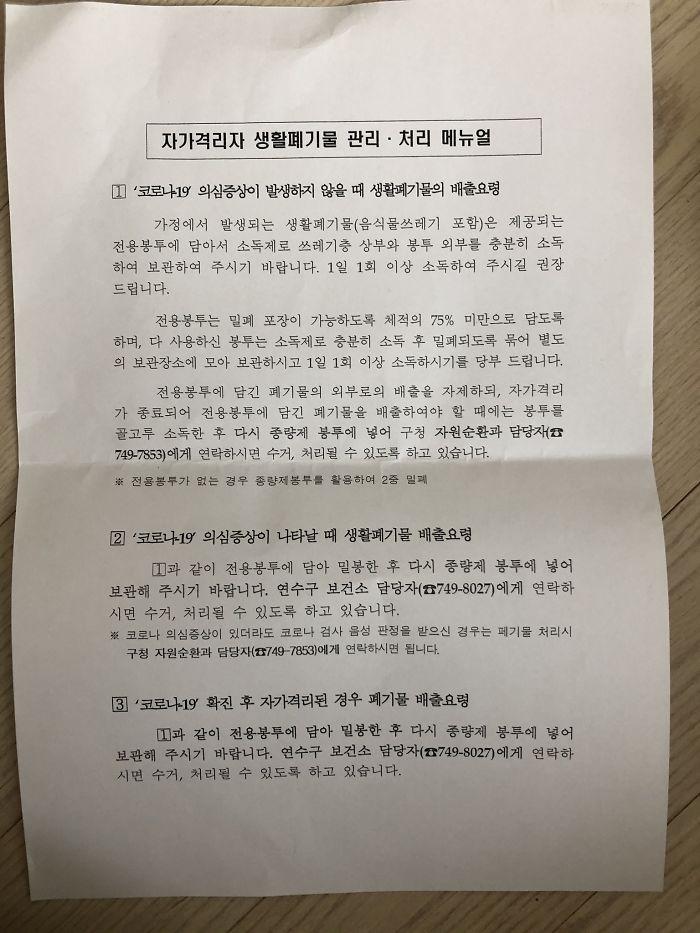 Южная Корея: спецпаек для попавших в карантин