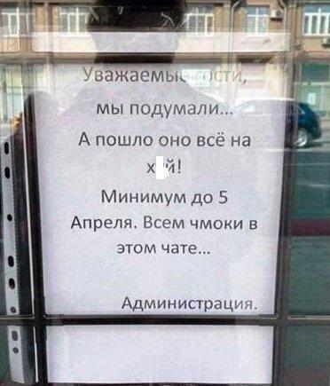 Без официоза