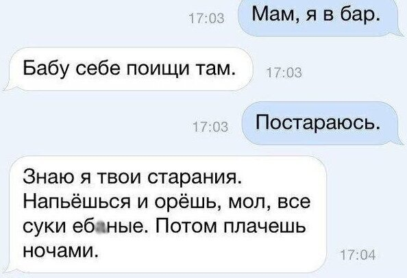 Мама все знает