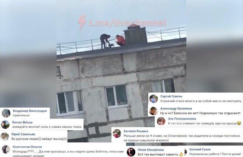 И классика жанра - пара нажарила шашлыков на крыше пятиэтажки и нарвалась на штраф. Комментарии не дают ни единого шанса на цивилизованное будущее