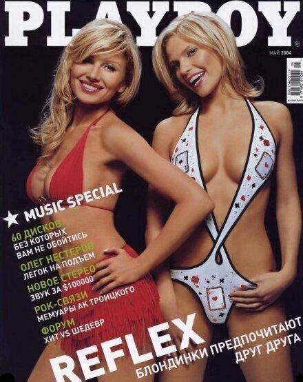 """Группа """"Рефлекс"""", 2004"""