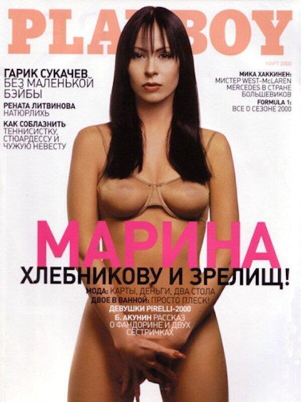 Марина Хлебникова, 2000 год