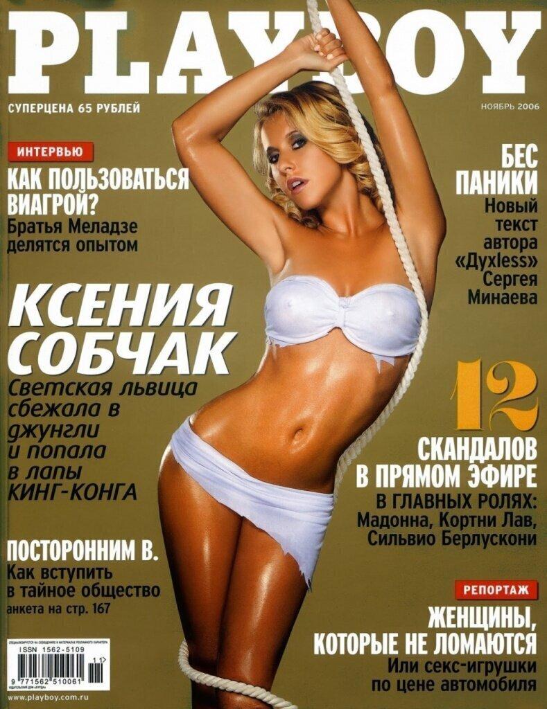 Ксения Собчак, 2006