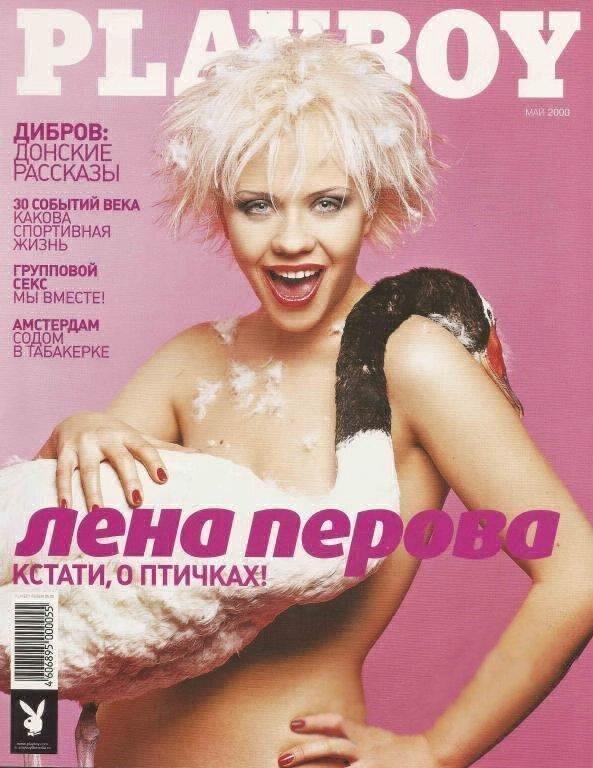 Лена Перова, 2000