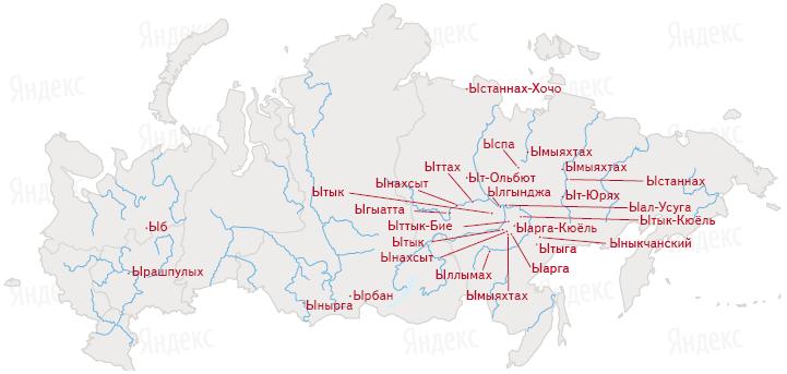 Населённые пункты России, названия которых начинаются на Ы