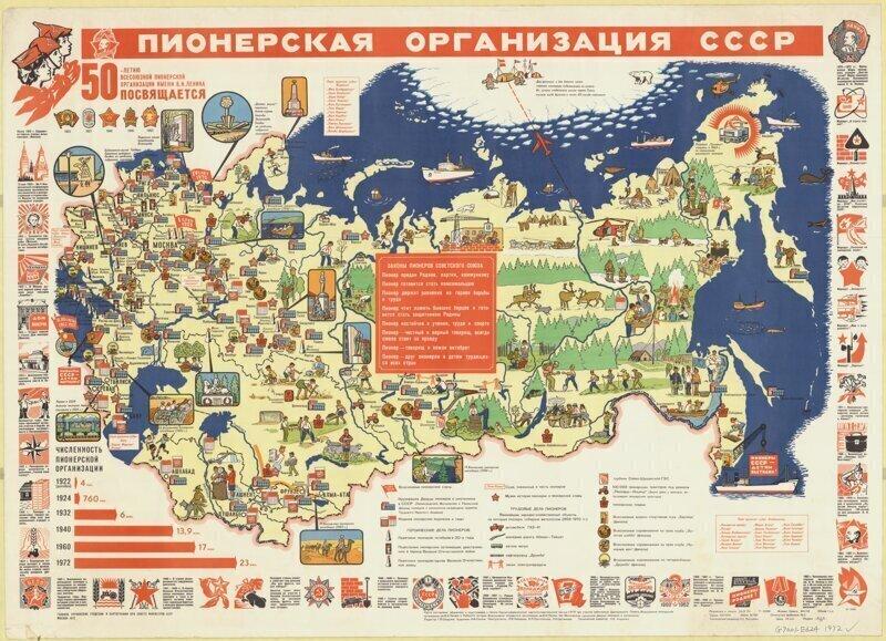 Карта героических и трудовых дел советских пионеров