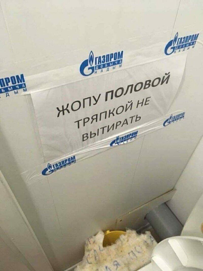 3. Бумаги туалетной в Газпроме нет что ли