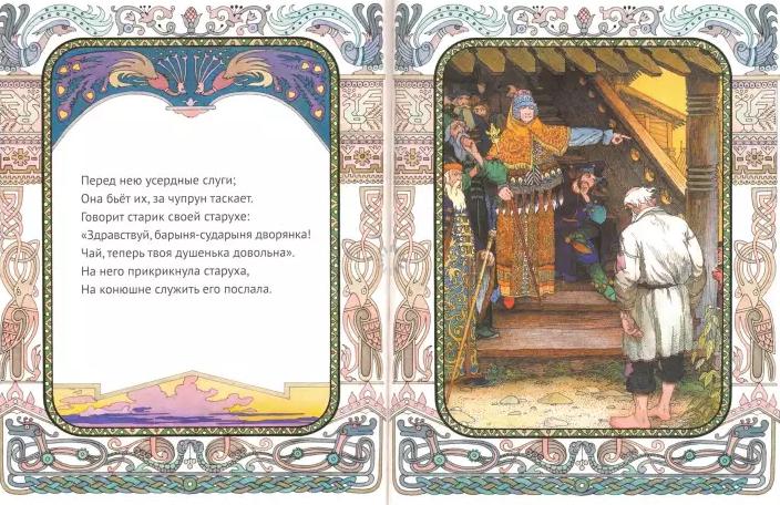 Что скрывается в известной сказке Пушкина