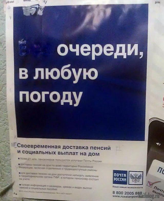 Слоган Почты России