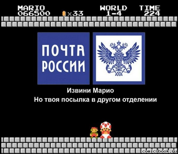 Как поживает наша любимая Почта России