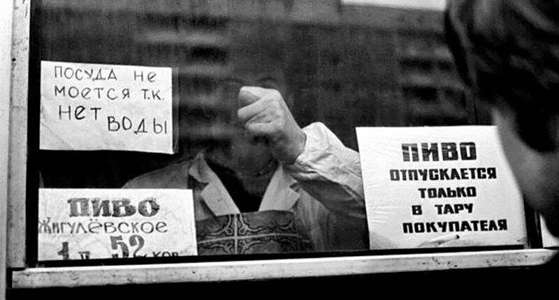 Пиво в СССР, в 1980-е, разливали в свою тару