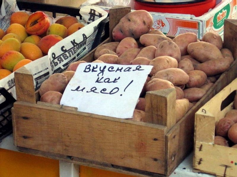 Так это картошка или мясо?