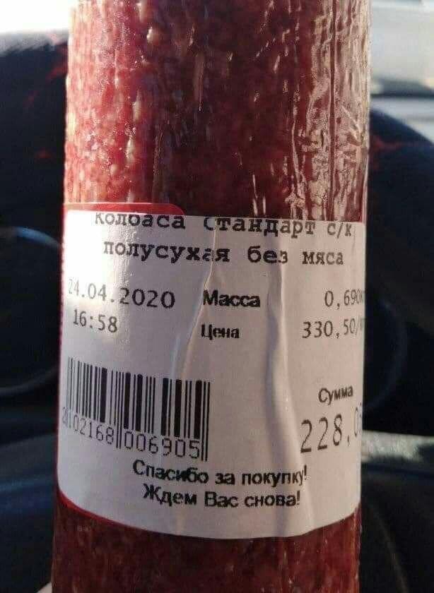 Колбаса без мяса