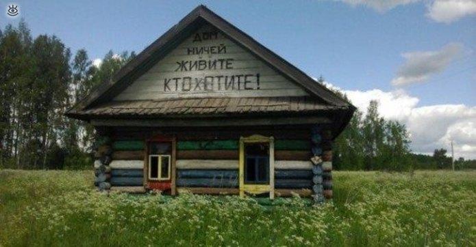 Широкая русская душа