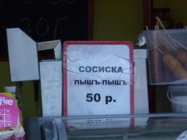Сосиска пышъ-пышъ