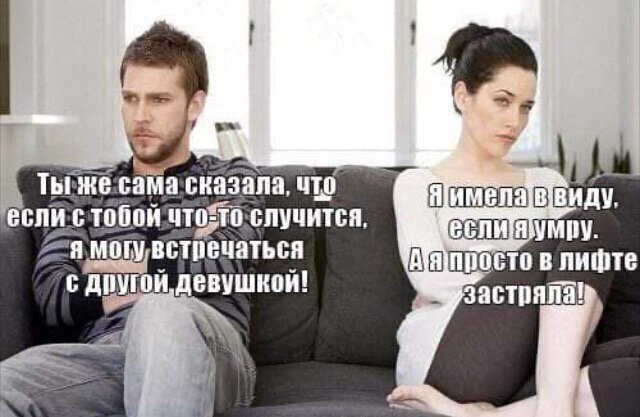 А сколько прекрасных мемов придумано про отношения между мужчинами и женщинами