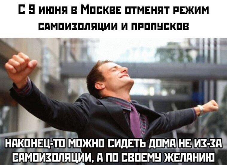 Что подумали москвичи о внезапной отмене карантина