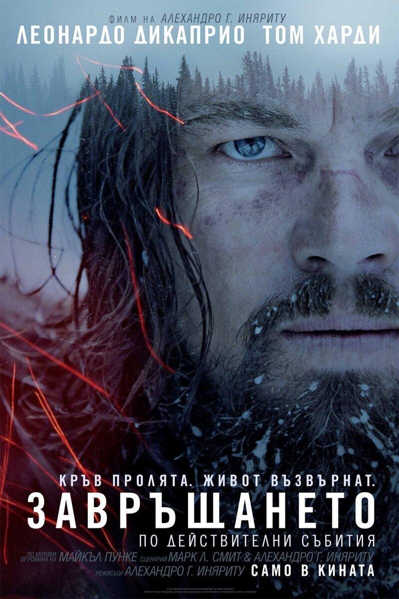 Выживший (2015)