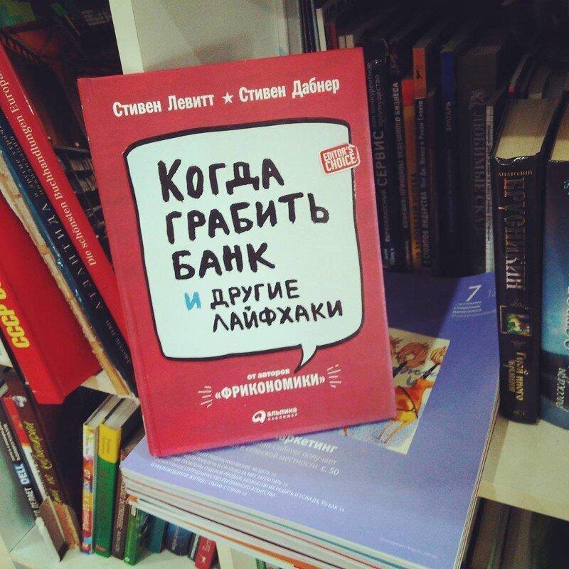В книжных магазинах ломятся полки от подобной литературы с житейскими хитростями