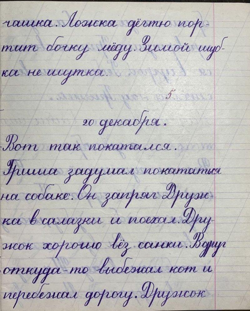 2. В тетрадях советских школьников не было разводов, грязи, неаккуратных строчек