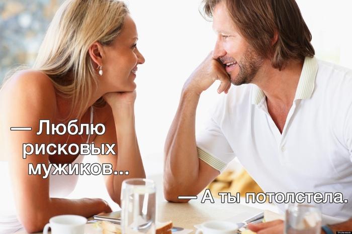 Мужская реальность в картинках и репликах