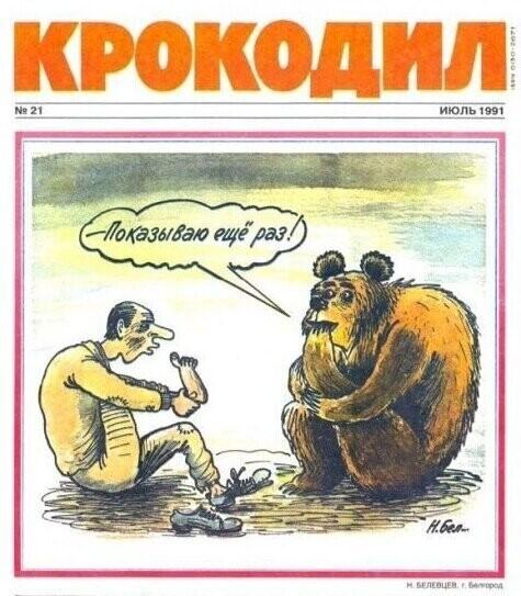 10. Выпуск 1991 года