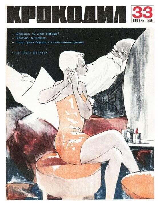 12. Выпуск 1969 года