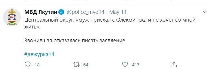 Суровые и не очень будни сотрудников МВД Якутии