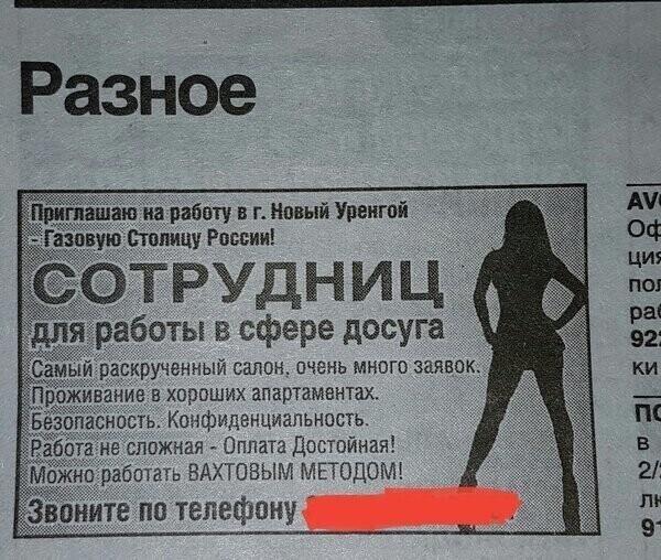 Вы удивитесь, но проститутки - вахтовики тоже существуют