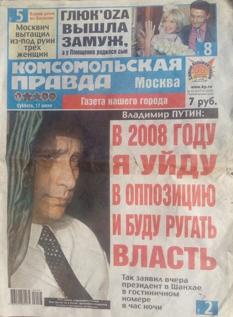 """7. """"Комсомольская правда"""", июнь 2006 года"""