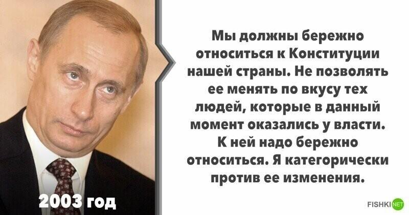 Подробный пост о том, что говорил Владимир Путин о поправках в Конституцию с 2001 по 2020 год
