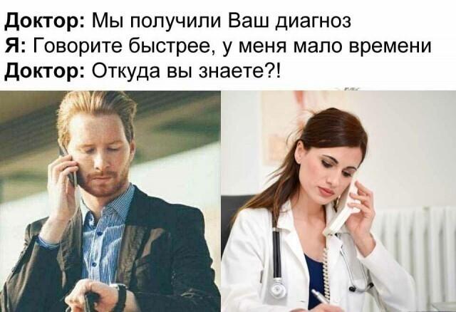 Тонкий врачебный юмор