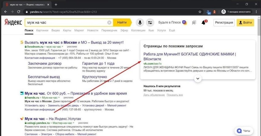Яндекс фигню не прорекламирует )))