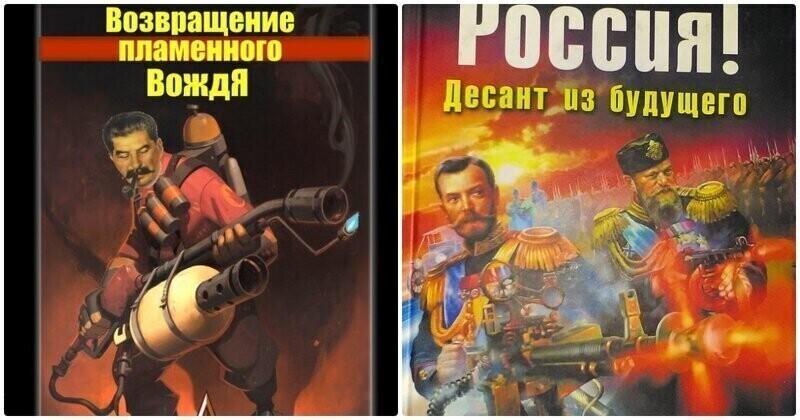 Упоротые обложки книг: шедевры русской современной прозы