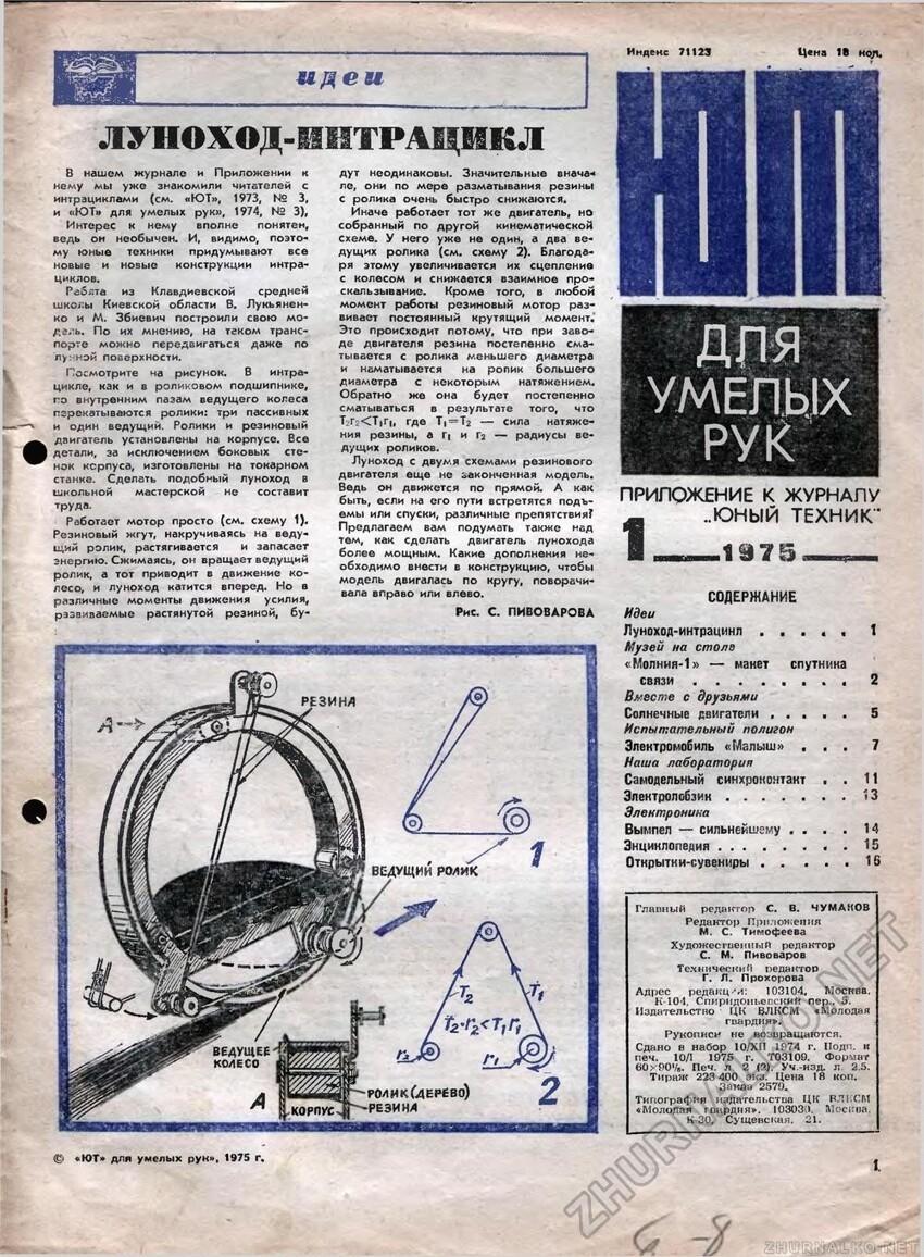 Интроцикл известен уже давно, но использовать его на луне - разве плохая идея?