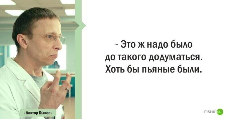 """Смешные цитаты из сериала """"Интерны"""""""