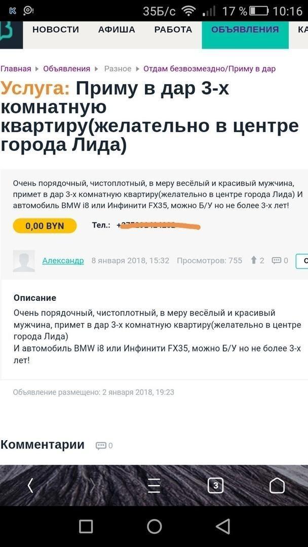 Или трёшку ))) Ну а кто бы отказался?!