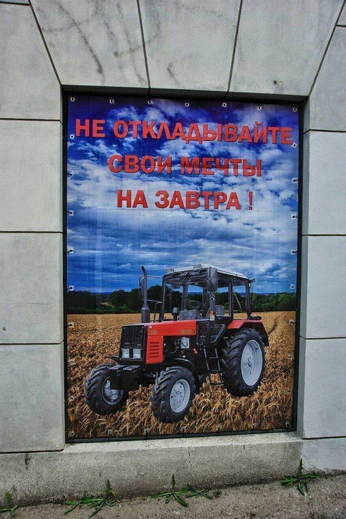 Мечты сбываются! Бегом в нелегальную школу трактористов!