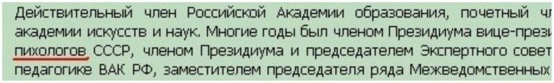 Вице-президент пихолов - девиз бабника