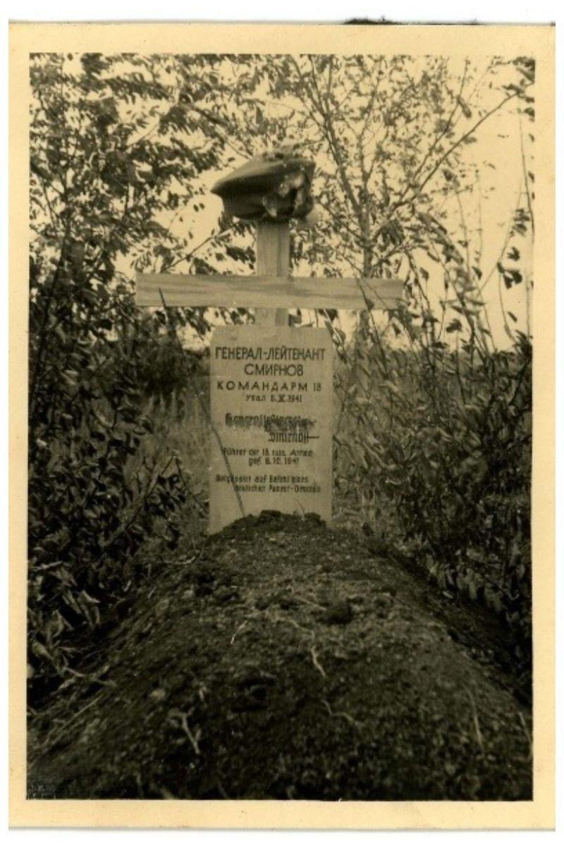 Генерал–лейтенант Смирнов погиб в бою 8 октября 1941 года близ с. Поповка (ныне с. Смирново, Запорожской области) при прорыве из окружения. Захоронен немцами сразу после сражения