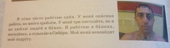 Как учат русскому языку