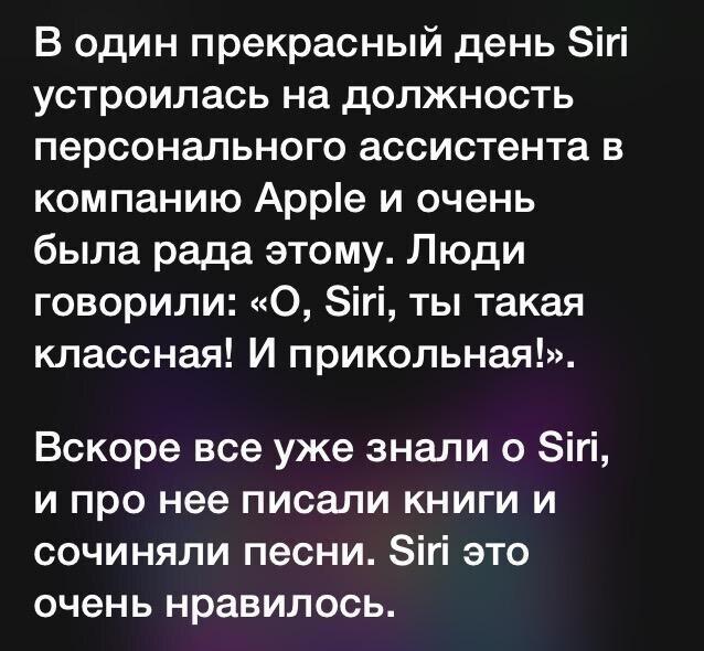 Поговори со мною, Siri