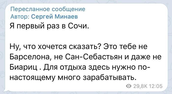 А тем временем на русском юге