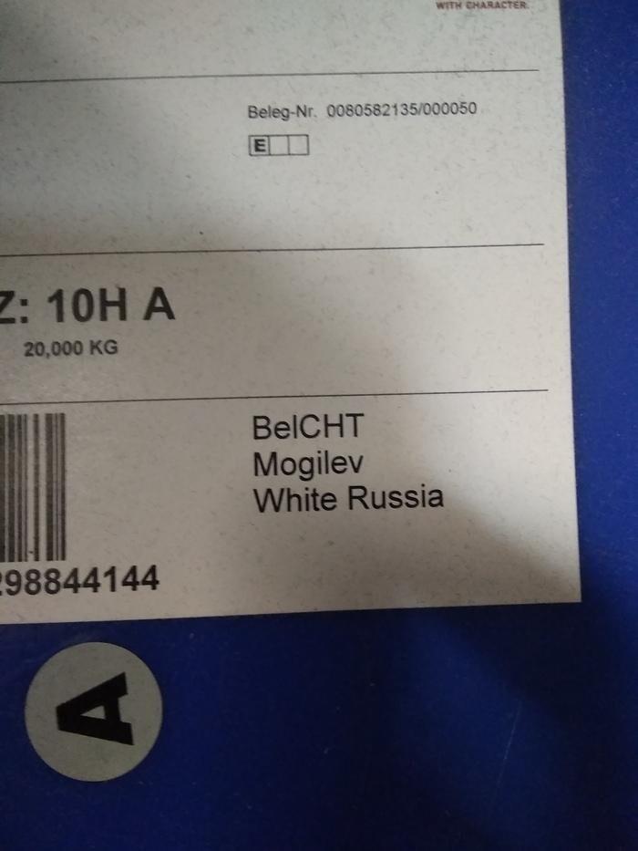 Белоруссия? Беларусь? Белая Россия! :D