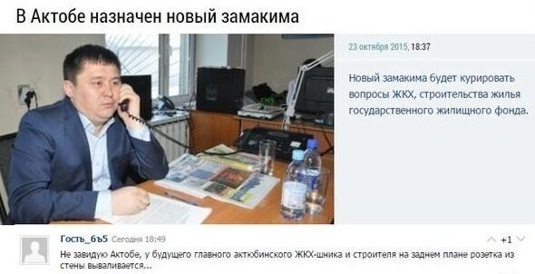 Как живете, казахстанцы?