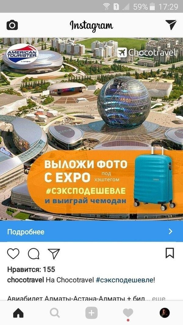 Маркетинг по-казахстански