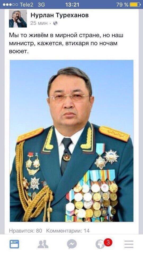 Казахские чиновники