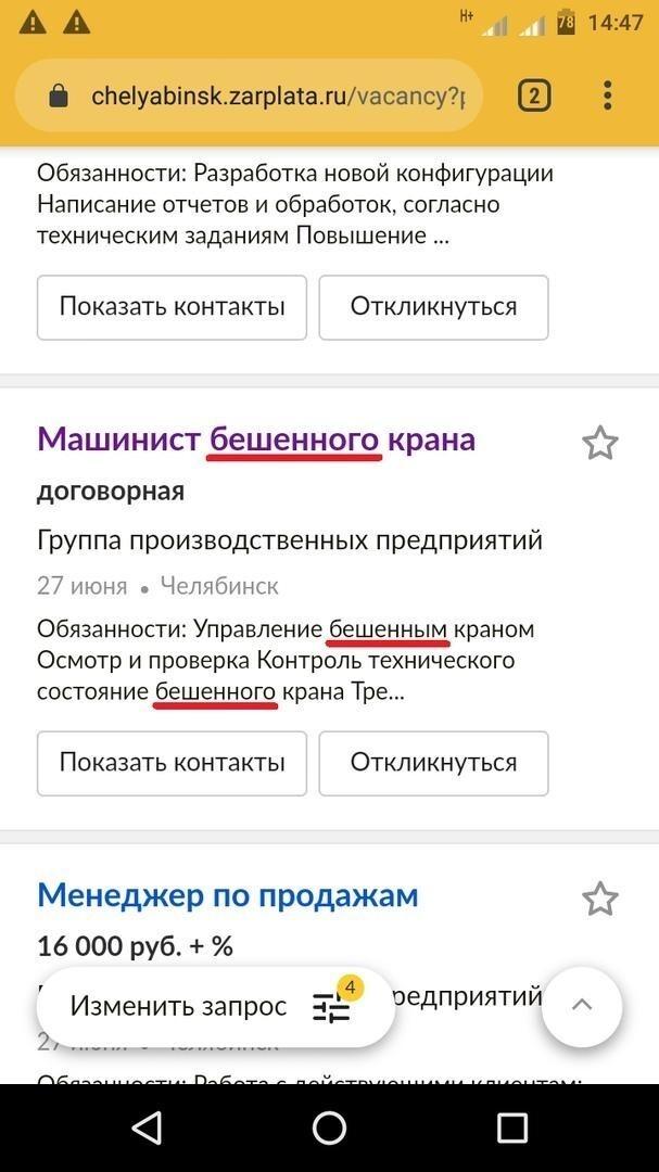 Что же там за кран такой... )))
