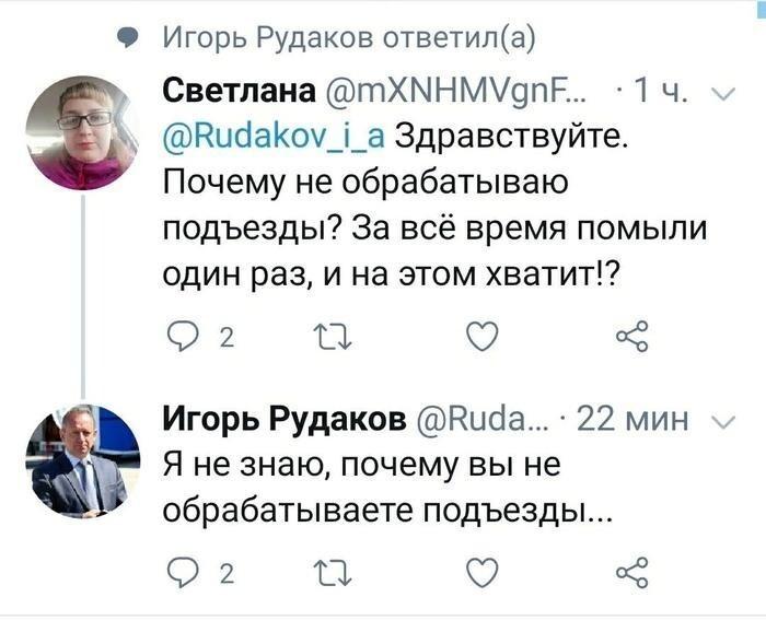 Игорь не растерялся