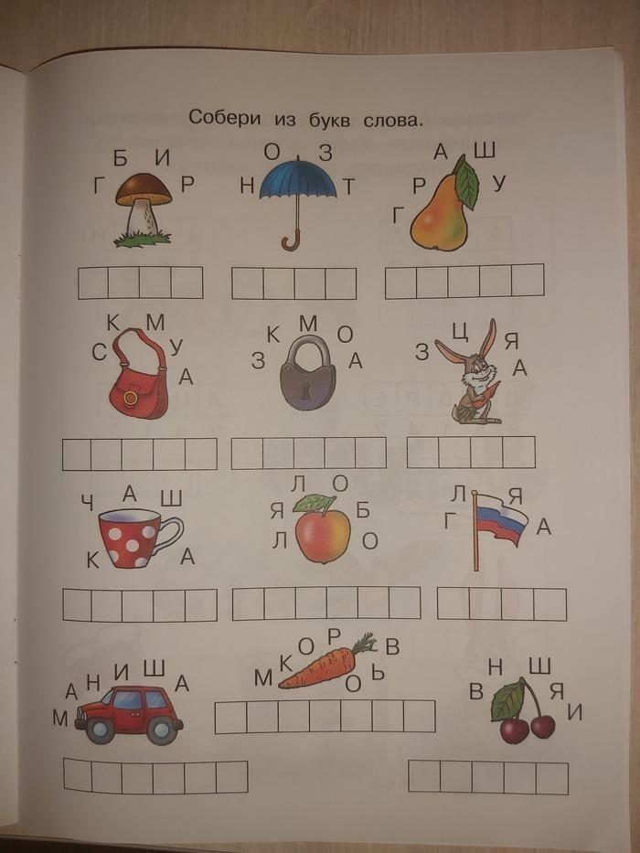 """Как собрать слово """"флаг"""" из букв """"Г"""", """"Л"""", """"Я"""", """"А""""? ^_^"""